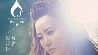 吳若希 Jinny Ng - 愛 (歌詞)