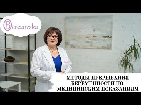 Методы прерывания беременности по медицинским показаниям