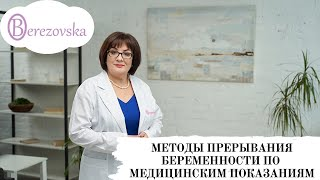 Методы прерывания беременности по медицинским показаниям(Дополнительная информация в блоге - http://klubkom.net/posts/14959., 2015-04-22T21:41:40.000Z)