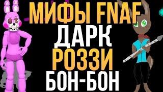 МИФЫ FNAF ДАРК, РОЗЗИ И БОН БОН 3 МИФА