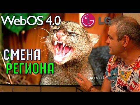 Смена региона в телевизоре LG C  WebOS 4.0