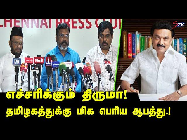 கூடங்குளம் கழிவு ... Thirumavalavan Pressmeet   Kudankulam Nuclear Plant   Tamil News  STV