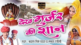 Rajsthani Latest Dev Ji Dj Song 2018 - देख गुर्जर की शान - Marwari Dj Song- - Mamata's Dhamaka