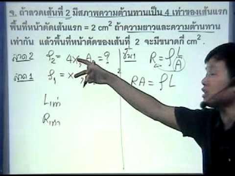 ติวphysics14ไฟฟ้ากระแส กฎของโอห์ม2.4