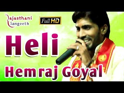 Heli || Hemraj Goyal || Rajasthani Sangeeth || Live Marwadi Jagrans HD