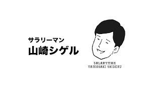 「部長、緊急確認です!」 あのサラリーマン山崎シゲルと日本映像ソフト...