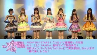 AIKATSU☆STARS!「ハルナツ感謝祭」夕方回 8/6(土)19:00~ 有料ライ...