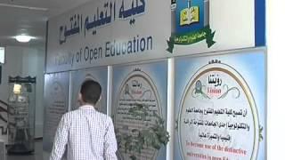 تحميل فيديو التعليم المفتوح بجامعة العلوم والتكنولوجيا اليمنية