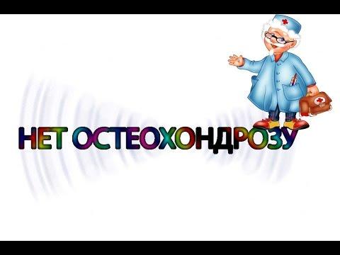 Отзывы о центрах кинезитерапии Бубновского