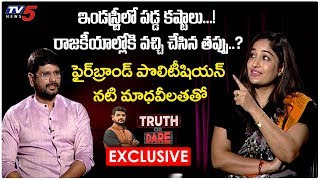 TV5 Murthy Truth or Dare with Actress Madhavi Latha | Exclusive Interview | TV5 Latest Interview