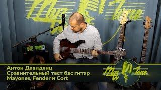 �������� ���� Антон Давидянц - Сравнительный тест бас гитар Mayones, Fender и Cort ������