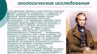 видео ДАРВИН, ЧАРЛЗ РОБЕРТ | Великие исторические личности