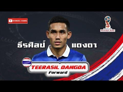 Teerasil Dangda(ธีรศิลป์ แดงดา) Forward   World Cup2018 Zone Asia Round2
