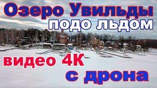 Зимний день на озере Увильды. Южный Урал съемка с дрона Mavic Pro