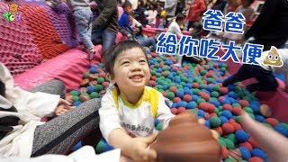 去兒童樂園玩碰到機器人!顛倒屋樂園好玩~ Kids Playground Theme Park | 小陶德沛莉 玩具開箱