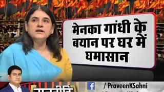 चुनाव से पहले आते हैं नंगे, विधायक बनते ही बन जाती हैं कोठियां: मेनका गांधी Viral Video