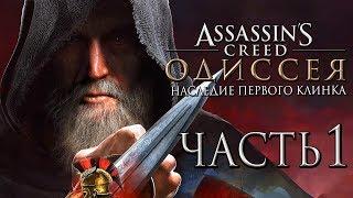 Прохождение Assassin's Creed Odyssey DLC [Одиссея] — Часть 1: Наследие Первого Клинка