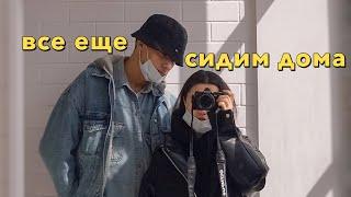постер к видео VLOG №4 ШЕЛ 47 ДЕНЬ САМОИЗОЛЯЦИИ