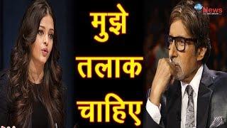 Shocking! ऐश अभीषेक के तलाक पर बिग बी का खुलासा, रिश्तों का सच आया सामने | Amitabh Dispels Rumours