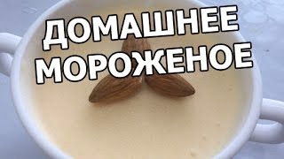 Как приготовить мороженое дома. Домашнее приготовление. Рецепт от Ивана!(МОЙ САЙТ: http://ot-ivana.ru/ ☆ Молочные коктейли: https://www.youtube.com/watch?v=CKxLFmHGkpA&list=PLg35qLDEPeBQFbaHbhdZwW7maONs7SJ8x ..., 2016-04-10T14:44:33.000Z)