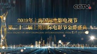 《第22届上海国际电影节开幕式》 20190615| CCTV综艺