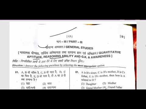HTET 2018 TGT ANSWER KEY, TGT LEVEL 2, 6/1/2018 QUESTION PAPER ANSWER KEY