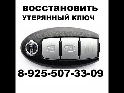 Восстановить утерянный смарт ключ Ниссан 89255073309