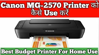Canon Pixma MG2570 - Best Budget Printer - All in One Full Details In Hindi