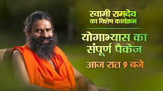 Yoga for a healthy life || Swami Ramdev