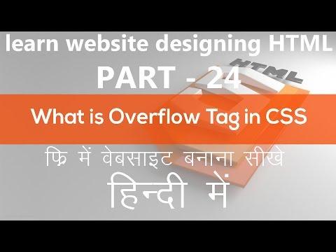 HTML Tutorial Part 24 ( Overflow Tag ) HINDI/URDU