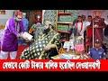 ভন্ডপীর দেওয়ানবাগীর জীবন কাহিনী। রাস্তার ফকির থেকে যেভাবে হল সুফী সম্রাট দেওয়ানবাগী। Vondo Dewanbagi
