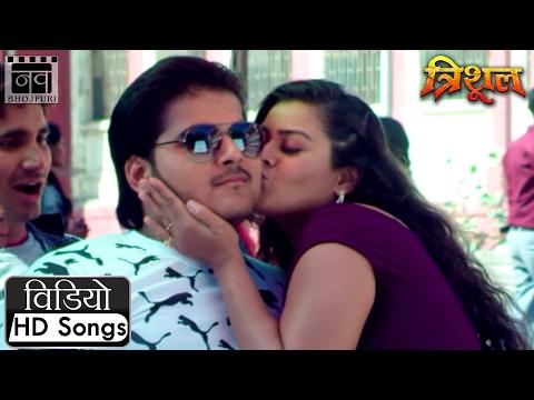Bhojpuri HD Video Song: Kai Rupiya Gaal Ke Chumai {Trishul} Arvind Akela Kallu Ji, Tanushree Chatterjee