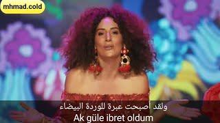 أغنية الحلقة 10 من مسلسل أنت في كل مكان مترجمة للعربية Gülnur Gökçe - Çemberimde Gül Oya