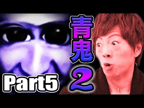 【青鬼2】Part5 - セイキンの実況プレイ!【セイキンゲームズ】 - YouTube