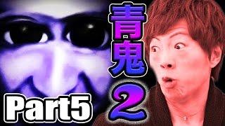 【青鬼2】Part5 - セイキンの実況プレイ!【セイキンゲームズ】