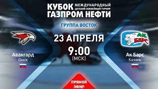 XIII турнир Кубок Газпром нефти. Авангард - Ак Барс
