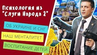 СКРЫТЫЙ СМЫСЛ сериала СЛУГА НАРОДА 2. Наши реалии   AJ   Алекс Ястребов