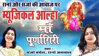 रानो और संजो की आवाज पर आल्हा और भजन का मिक्स संग्रह आल्हा माँ पूर्णागिरि की नवरात्री भजन