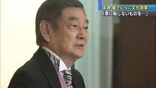 文化勲章の親授式が皇居で行われ、俳優の高倉健さん(82)ら5人に天皇陛...