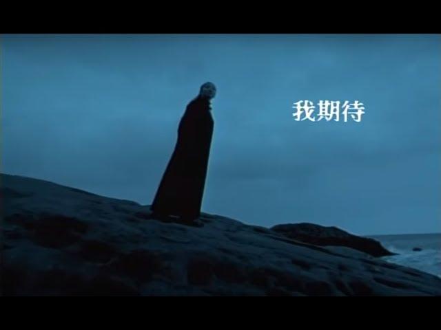 陶晶瑩(陶子)(Feat. 張雨生)《我期待》官方MV (Official Music Video)