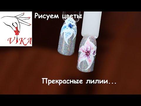 Рисунок на ногтях «Лилия»