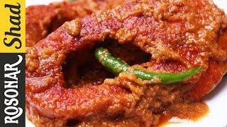 - Rui macher reciperui macher jholRui Fish Jhal Curry