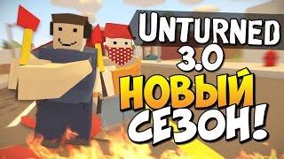 Unturned 3.0 - Новый сезон! (Начинаем?)