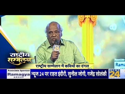 #RashtriyaSammelan में कवियों के दंगल में Rahat Indori की बेहतरीन शायरी | News24