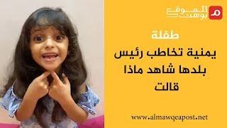 طفلة يمنية توجه رسالة لرئيس بلدها ... شاهد ماذا قالت؟