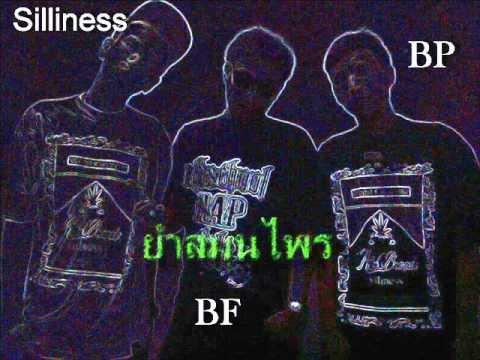BP BankPan  F.t BF - Silliness -  ยำสมุนไพร