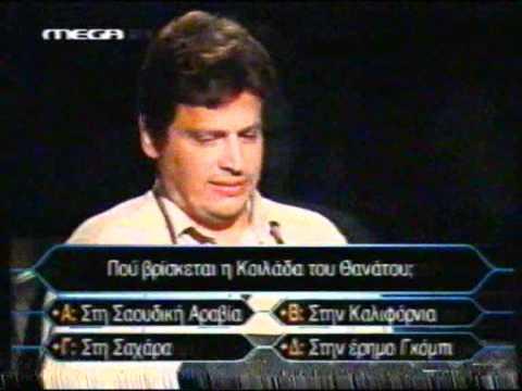 Greek TV Show Millionaire Winner (part 2/2)