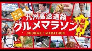 九州高速道路グルメマラソン 縦断編(鹿児島→福岡)/チャレンジ九州