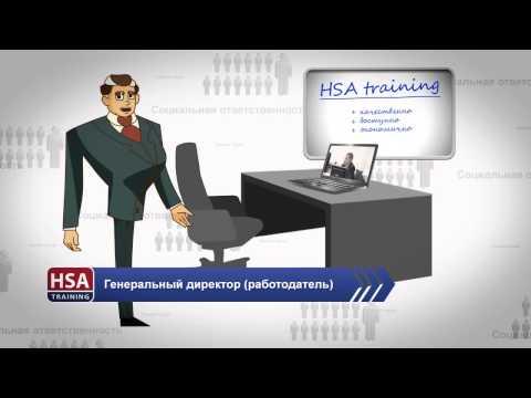 Дистанционное обучение по охране труда, специальной оценке условий труда