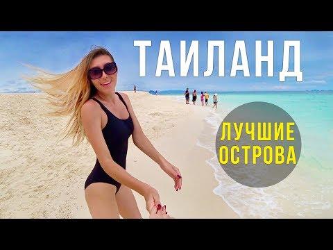 Рай в Тайланде - Остров Баунти, Лучшие Пляжи, Бухта Майя Бэй, Лагуна Пиле